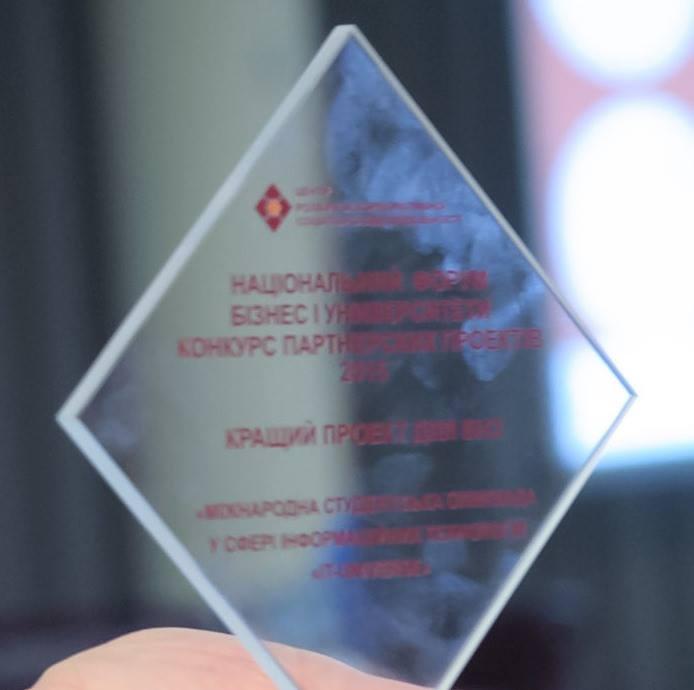 Міжнародна студентська ІТ-олімпіада IT-Universe - переможець у номінації «Кращий проект для вузів» на III-му Національному форумі «Бізнес та університети»: роль університетів в економічному розвитку